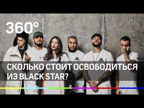 Рабы Тимати: сколько стоит освободиться из Black star?