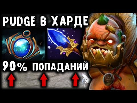 ЛЕГЕНДА ДОТЫ НА ПУДЖЕ! OFFLANE PUDGE BLACK DOTA 2