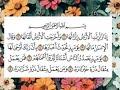 ROQIA ROKIA محمد صديق المنشاوي الرقيه المجوده بسورة الزلزله و سورة الفيل mp3