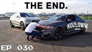 EPISODE 030 | BMW M4 БОЛЬШЕ НЕТ | Всему приходит конец