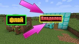 ОТ ФЛАЯ ДО СОЗДАТЕЛЯ - ИЗИ ПОДНЯЛ ДОНАТ в Майнкрафт ! Minecraft