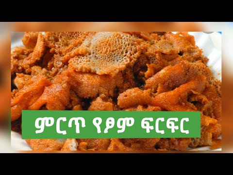 Ethiopian food/How to make Tsom Firfir /የፆም ድርቆሽ ፍርፍር አሰራር