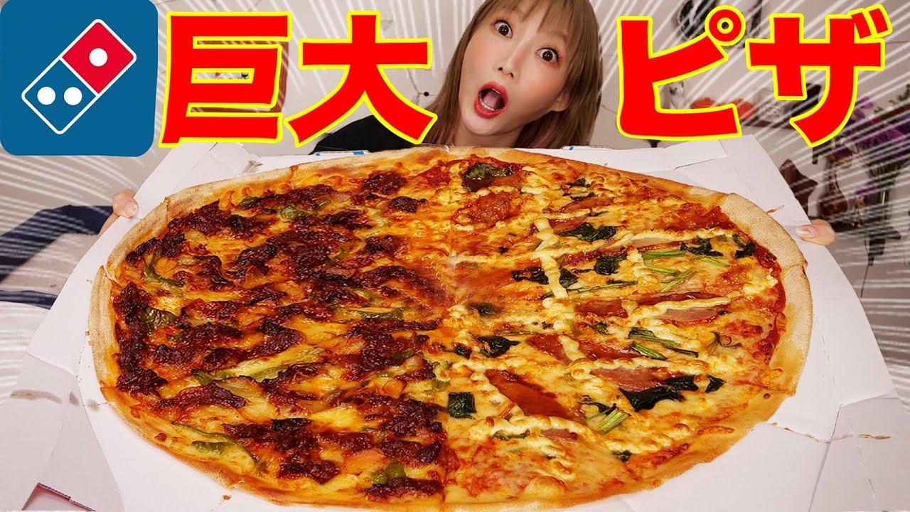 【大食い】ドミノピザ史上最大!46cmのウルトラジャンボピザがやばい[the ULTRA JUMBO]【木下ゆうか】
