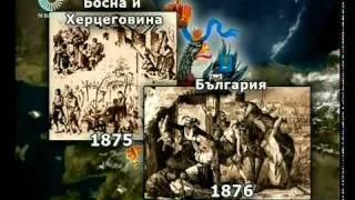 1 Руско-турската война_Russian-Turkish war 1877-1878 1 of 3