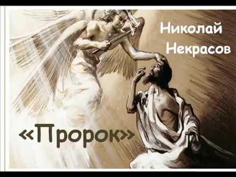 Изображение предпросмотра прочтения – ДаниилСоколов читает произведение «Пророк» Н.А.Некрасова