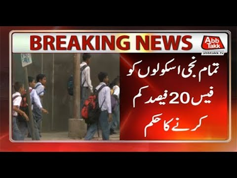 SC Orders For Reduction Of Pvt Schools Fee By 20 Percent