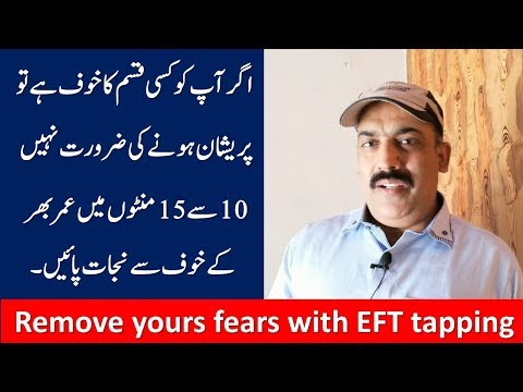 Remove Fears And Phobias With EFT Tapping Urdu Hindi