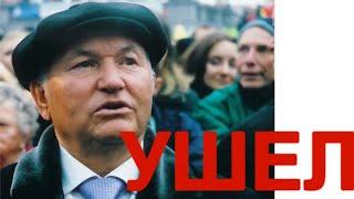 Сегодня не стало Юрия Лужкова.  Почему это произошло. Подробности.