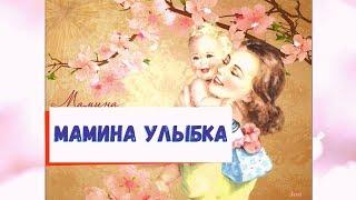 Мамина улыбка