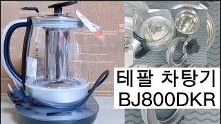 테팔 차탕기 인퓨자 BJ800DKR  (Tefal In…