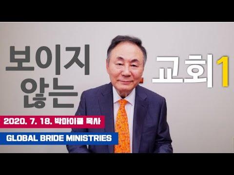 2020/7/18-보이지-않는-교회-1-(박마이클-목사)