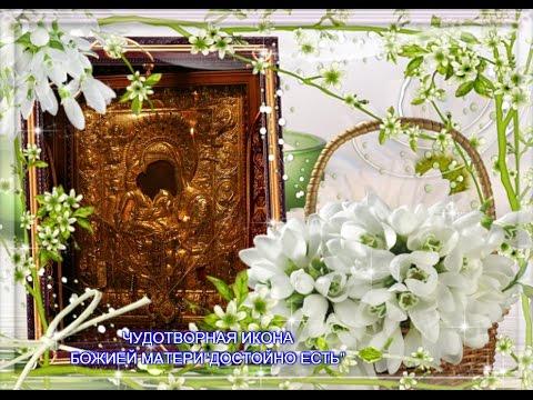 """""""Достойно есть"""" чудотворная икона Божией Матери, молитва и история обретения"""