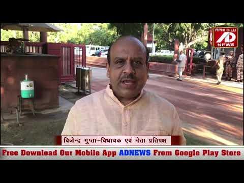 नेता प्रतिपक्ष विजेंद्र गुप्ता ने किया केजरवाल पर हमला
