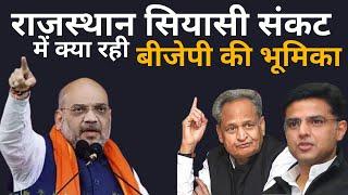 क्या रहेगा इस Rajasthan सियासी संकट में BJP का अगला कदम | Rajasthan Political Crisis