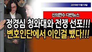 (다반뉴스) 정경심 청와대와 전쟁선포!!! 변호인단에서 이인걸 뺐다!!! / 신의한수 19.11.13