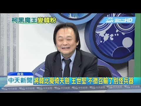 20190313中天新聞 真韓粉!王世堅8字挺韓國瑜參選 來賓忍笑超痛苦