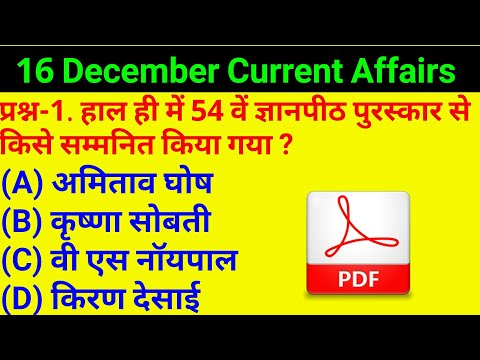 #GS-362    16 December 2018 Current Affairs PDF and Quiz Useful for SSC Bank RAILWAY UPPSC POLICE
