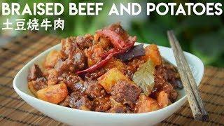 Braised Beef Brisket and Potatoes  (土豆烧牛肉)