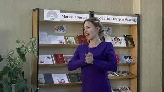 Памяти композитора Мокроусова. Студенты в библиотеке №8 Пятигорска. Класс Захарченко Т. И.