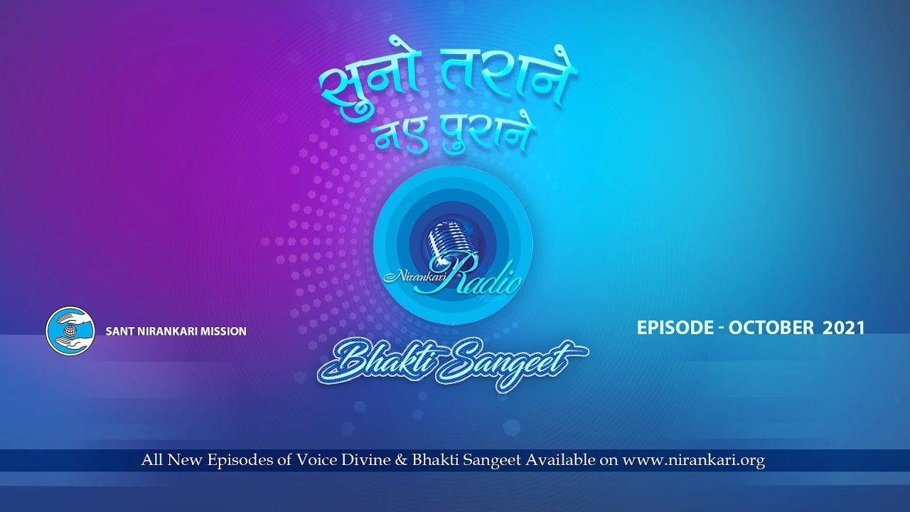 Download Suno Tarane Nae Purane | Bhakti Sangeet | Oct 2021 | Universal Brotherhood | Sant Nirankari Mission