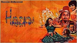 Индийский фильм Надежда (1957)