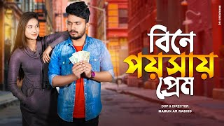Bina Poishay Prem Funny Video HD.mp4