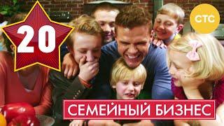 Семейный бизнес - Сезон 1 Серия 20 - русская комедия