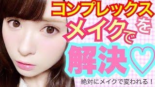 【悩み】メイク上手になりたい!!!!【メイク方法】