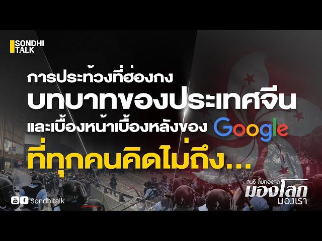 ประท้วงที่ฮ่องกง บทบาทของจีน และเบื้องหลังของ Google ที่ทุกคนคิดไม่ถึง