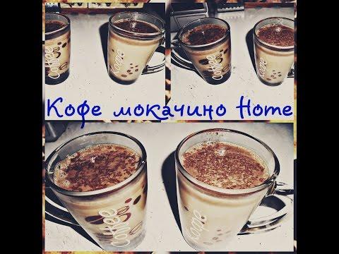 Кофе капучино в домашних условиях. Состав кофе капучино