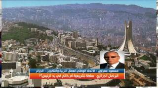 البرلمان الجزائري.. سلطة تشريعية أو خاتم في يد الرئيس؟!