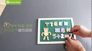 Детский набор для игр, творчества и обучения GoryeoBaby