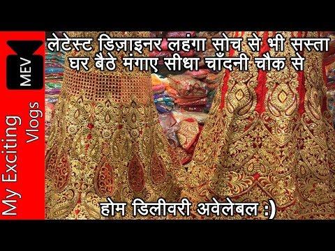 WEDDING LEHENGA WHOLESALE MARKET (LATEST DESIGN & BRIDAL LEHENGAS AT AFFORDABLE PRICE) CHANDNI CHOWK