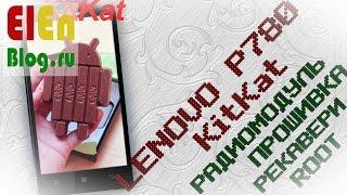 Lenovo P780 KitKat (прошивка, рекавери, радиомодуль, ROOT)(Телефон покупал тут - http://www.elenblog.ru/Lenovo_P780 Инструмент для телефонов - http://www.elenblog.ru/15_in_1_Opening_Repair_Tools Тонкие..., 2014-07-19T16:45:42.000Z)
