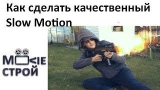 Как сделать качественный Slow Motion (Slow Mo): Moovieстрой(ВКонтакте: http://vk.com/mooviestroy Facebook: https://www.facebook.com/MoovieStroy Twitter: https://twitter.com/Mooviestroy Тема для вопросов: ..., 2014-04-29T13:00:01.000Z)