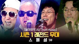 [올댓뮤직 All That Music] 시즌 1 레전드 무대 스페셜 1부(미방분 포함)