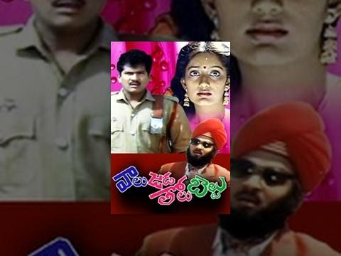 Valu Jada Tolu Beltu Full Movie - Rajendra prasad & kanka
