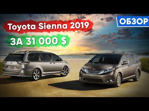 Мини обзор Toyota Siena/ Изменились условия кредита/ Конец Карантина - Готовимся к Кемпенгу
