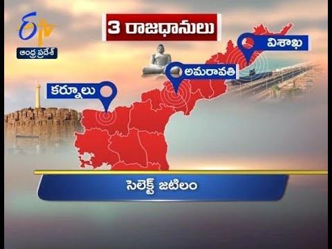 6 AM   Ghantaravam   News Headlines   15th February 2020   ETV Andhra Pradesh