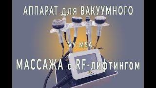 Вакуумный массаж с РФ лифтингом, ультразвуковой кавитацией и микротоками.