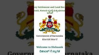 Dishaank application full details... In Kannada