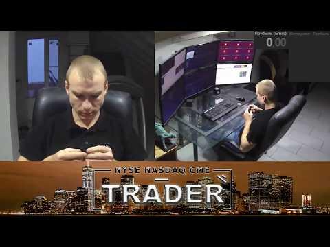 Работа трейдера на фондовой бирже США