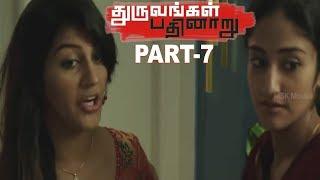 Dhuruvangal Pathinaaru D16 Tamil Latest Movie Part 7 - Rahman | Karthick Naren