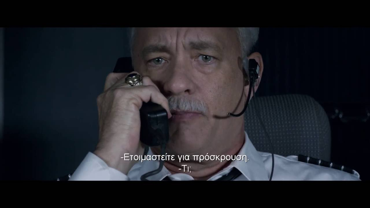Sully - Official Trailer (Gr Subs)