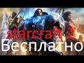 Внимание ! В Starcraft 2 теперь можно бесплатно играть по сети и в компанию Wings of Liber