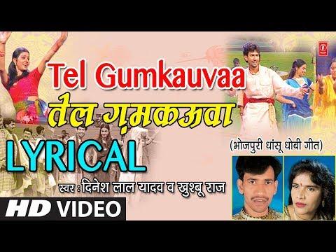 Tel Gumkauvaa Lyrical Video 2018 | NIRHUA SATAL RAHE | SINGERS - Dinesh Lal Yadav, Khushboo Raaj