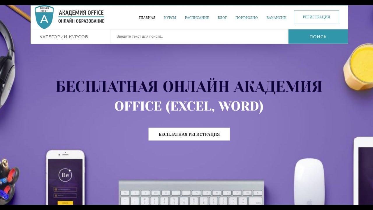 БЕСПЛАТНАЯ ОНЛАЙН АКАДЕМИЯ OFFICE (EXCEL, WORD). Онлайн образование. Онлайн курсы. Онлайн школа.