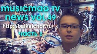 Musicmag TV News vol.49 part2