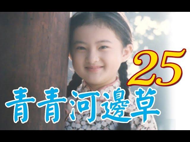 『青青河邊草』 第25集(馬景濤、岳翎、劉雪華、徐乃麟、金銘) #跟我一起 #宅在家