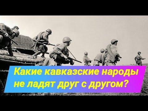 Какие кавказские народы не ладят друг с другом?